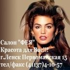 "Город Ленск фото. Салон ""Фея"""